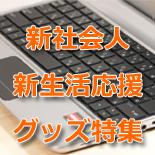新社会人・新生活応援ページ