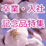 卒業・入社記念品ページ