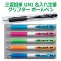 三菱鉛筆 ボールペン クリフター